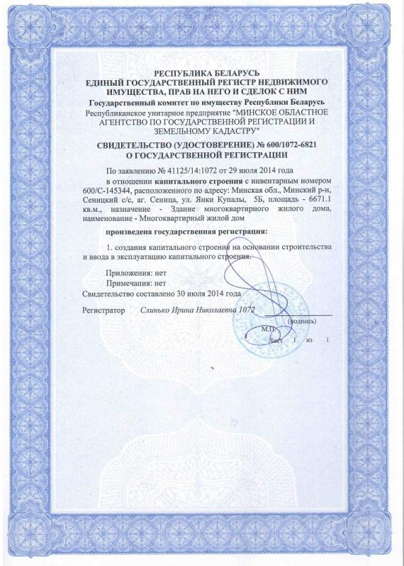 Регистрационное удостоверение (дом № 2)