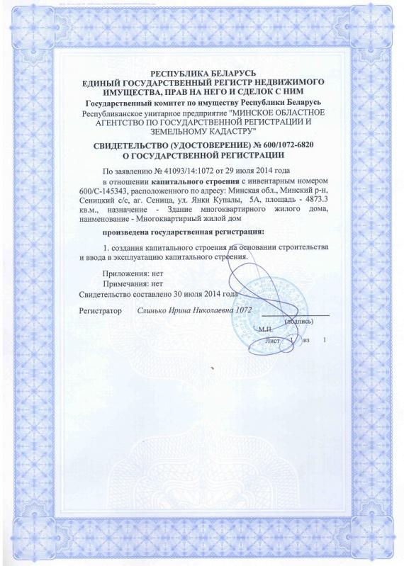 Регистрационное удостоверение (дом № 3)