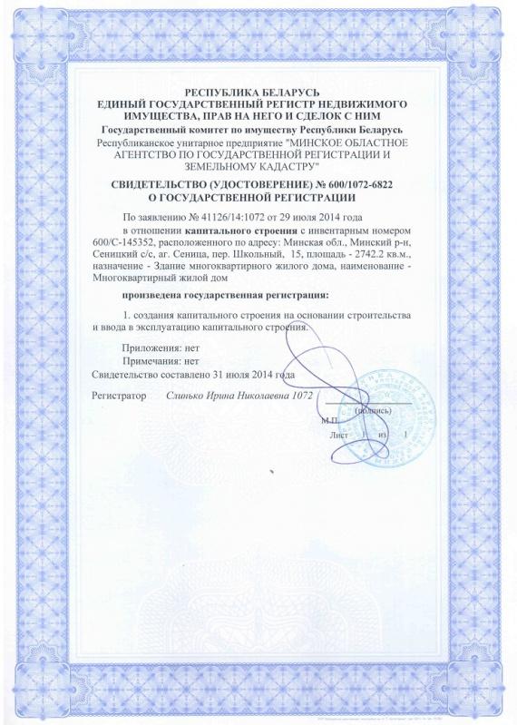 Регистрационное удостоверение (дом № 11)