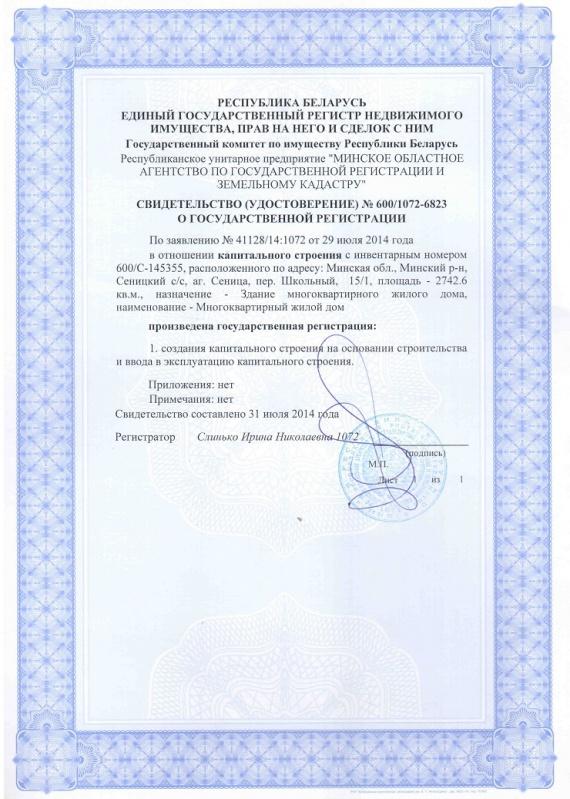 Регистрационное удостоверение (дом № 10)